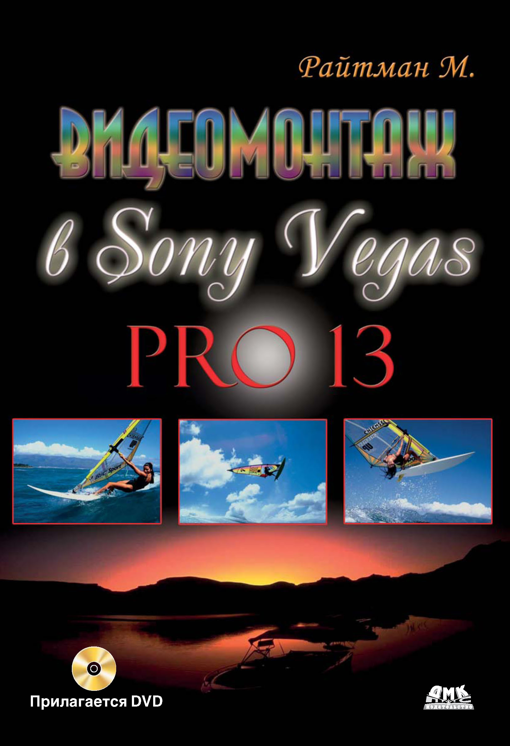Видеомонтаж в Sony Vegas Pro 13