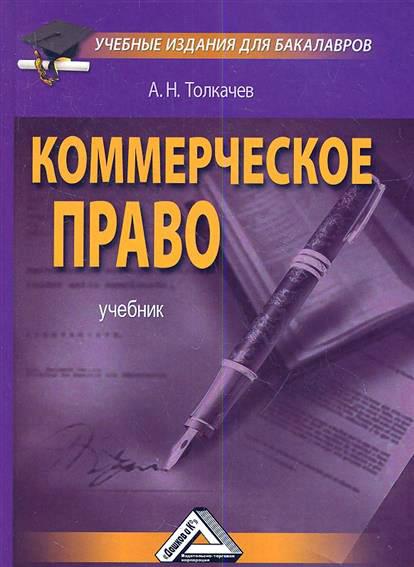 Коммерческое право
