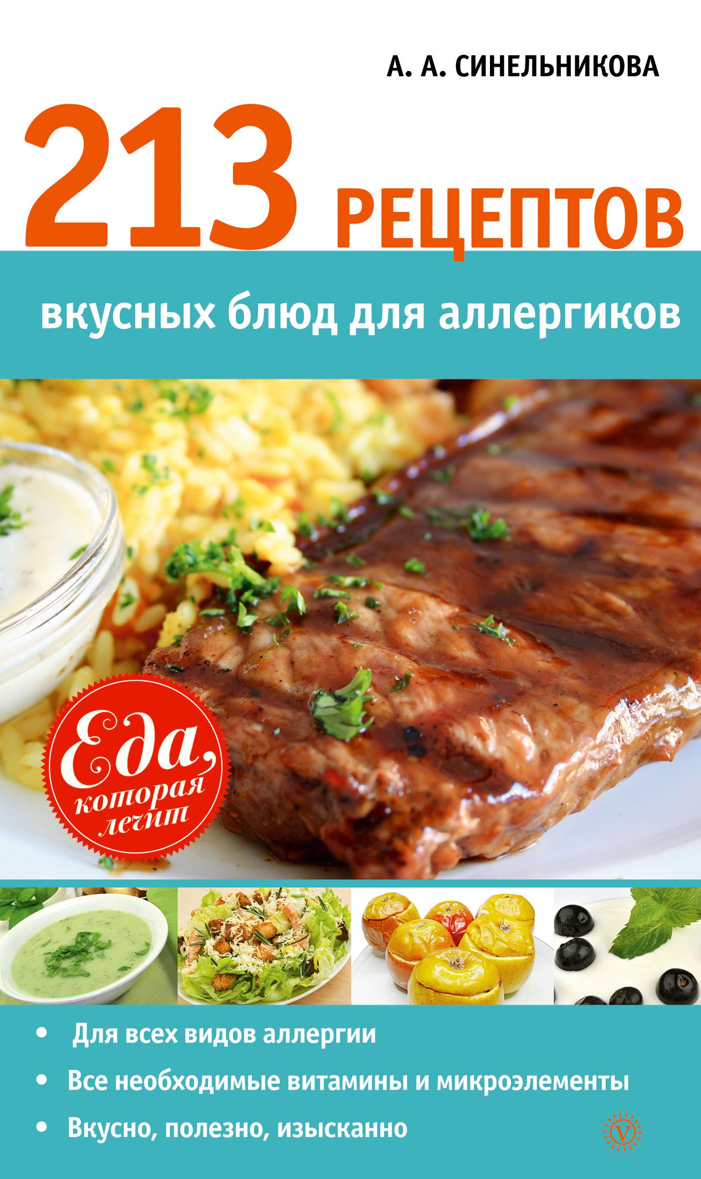 А. Синельникова «213 рецептов вкусных блюд для аллергиков»