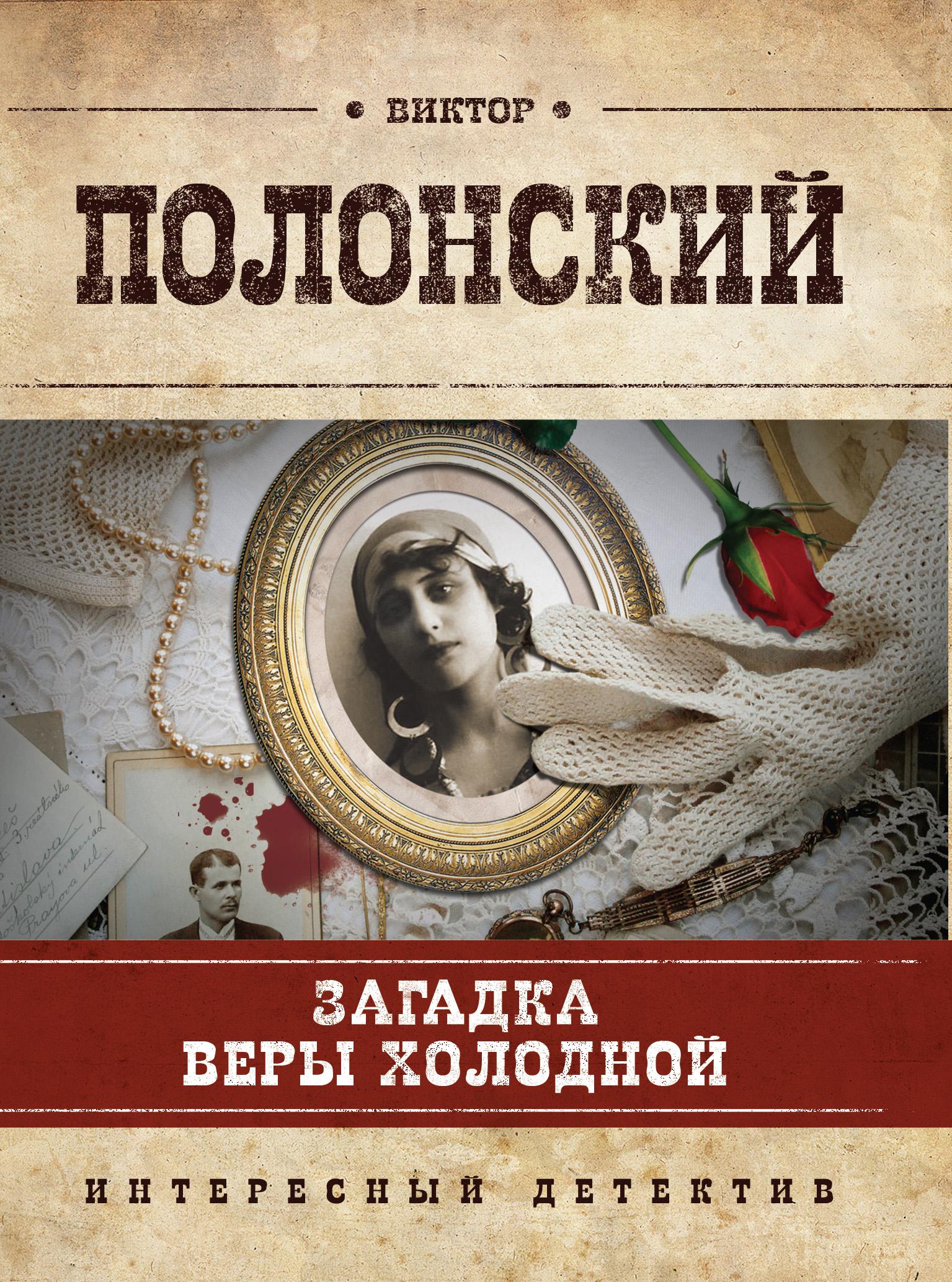 Виктор Полонский «Загадка Веры Холодной»
