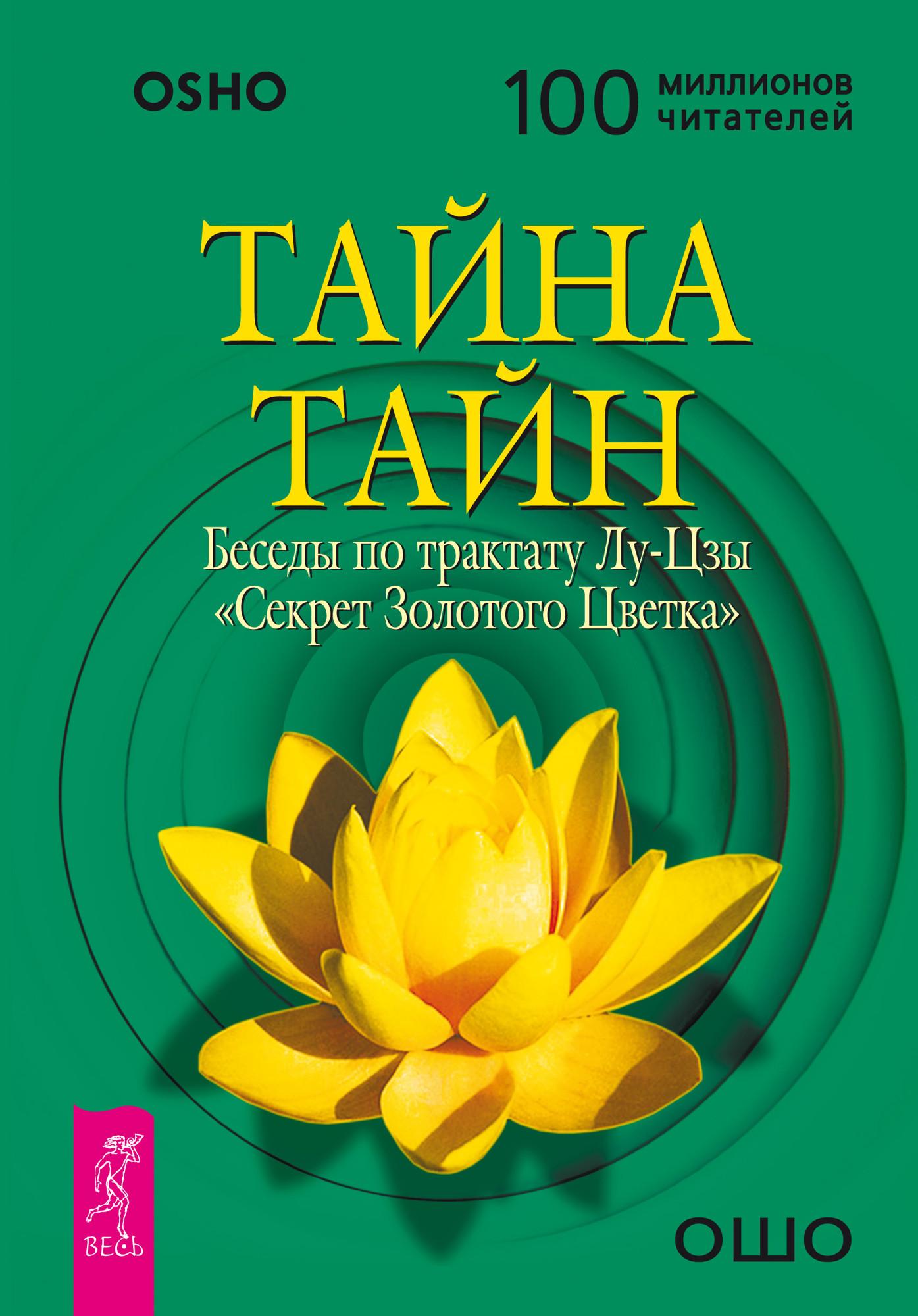 Бхагаван Раджниш (Ошо) «Тайна тайн. Беседы по трактату Лу-Цзы «Секрет Золотого Цветка»»