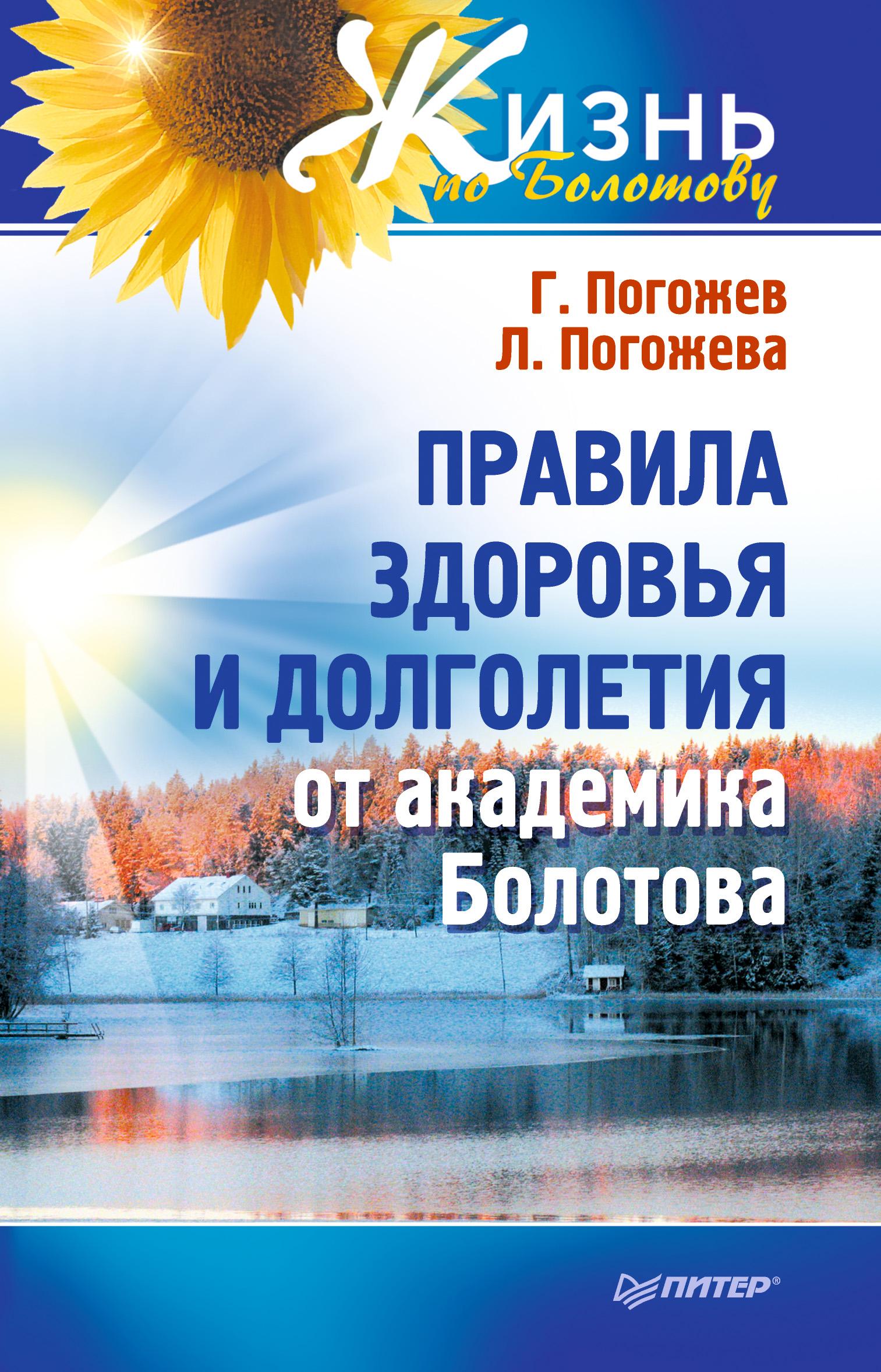 Лариса Погожева, Глеб Погожев «Правила здоровья и долголетия от академика Болотова»