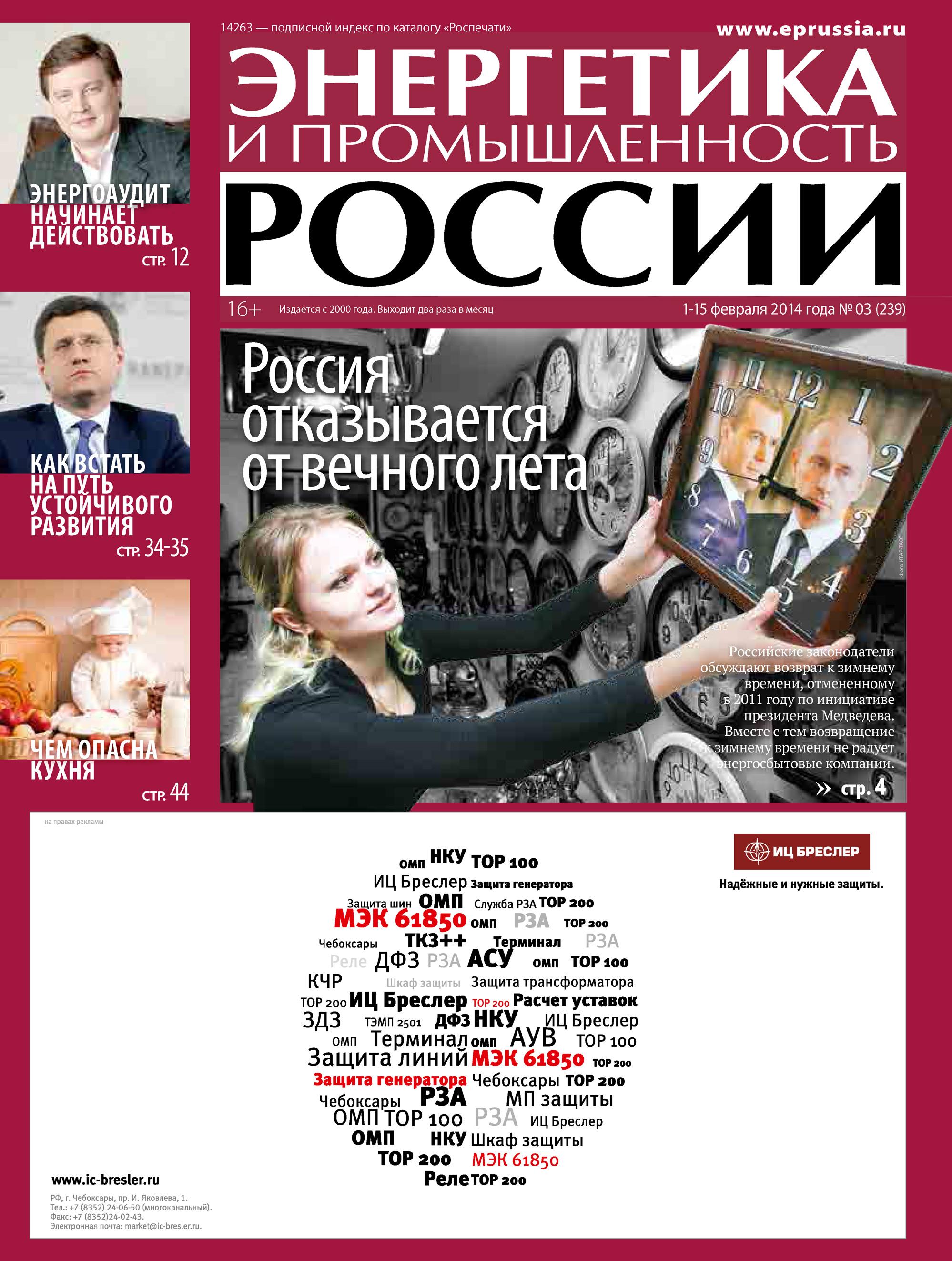 Энергетика и промышленность России №3 2014