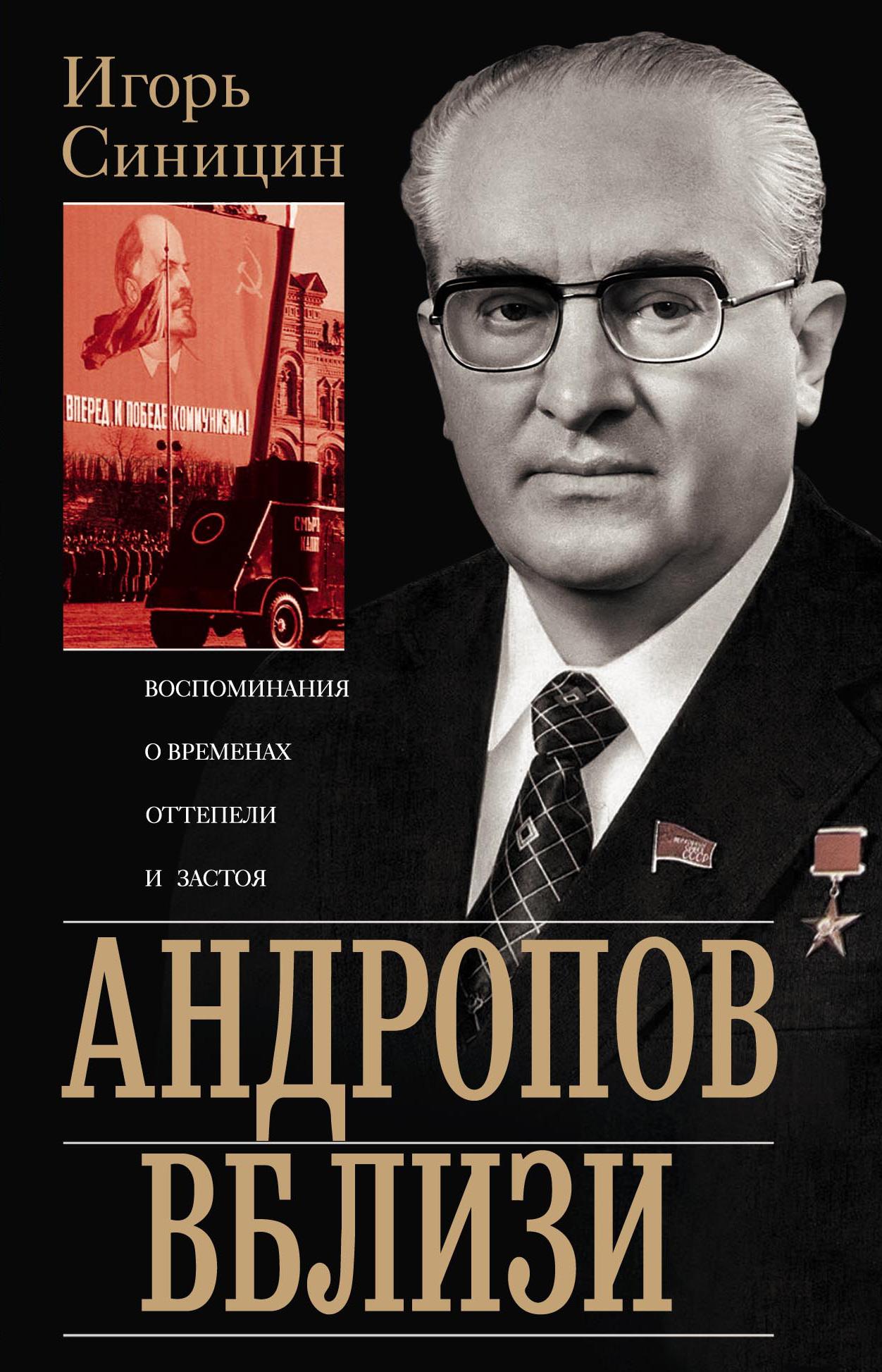 Игорь Синицин «Андропов вблизи. Воспоминания о временах оттепели и застоя»