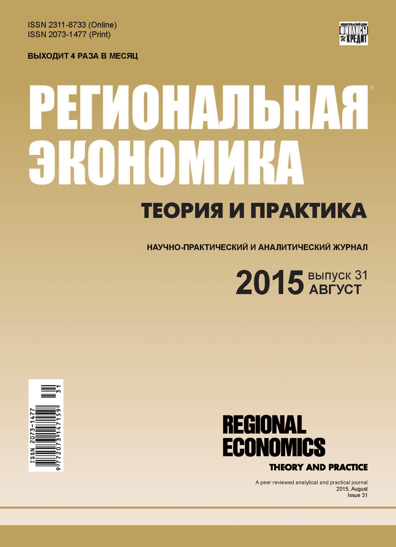 Региональная экономика: теория и практика № 31 (406) 2015