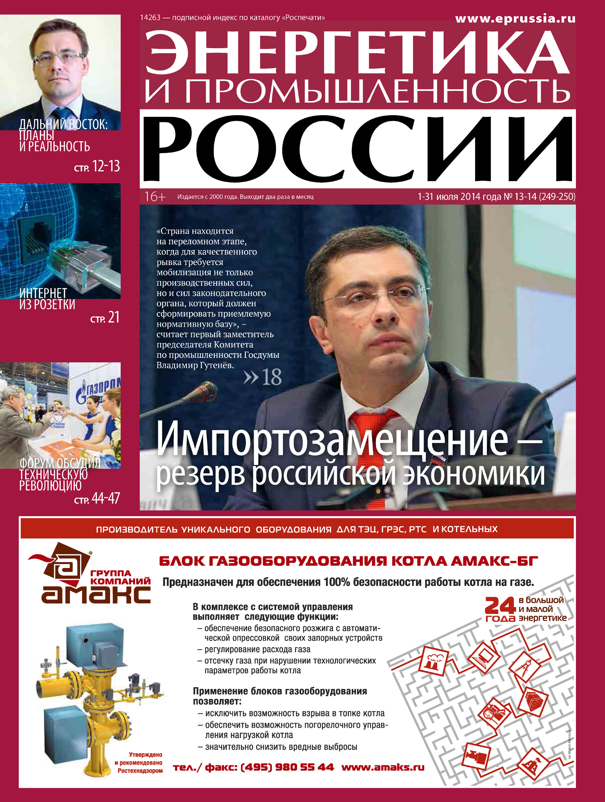 Энергетика и промышленность России №13-14 2014