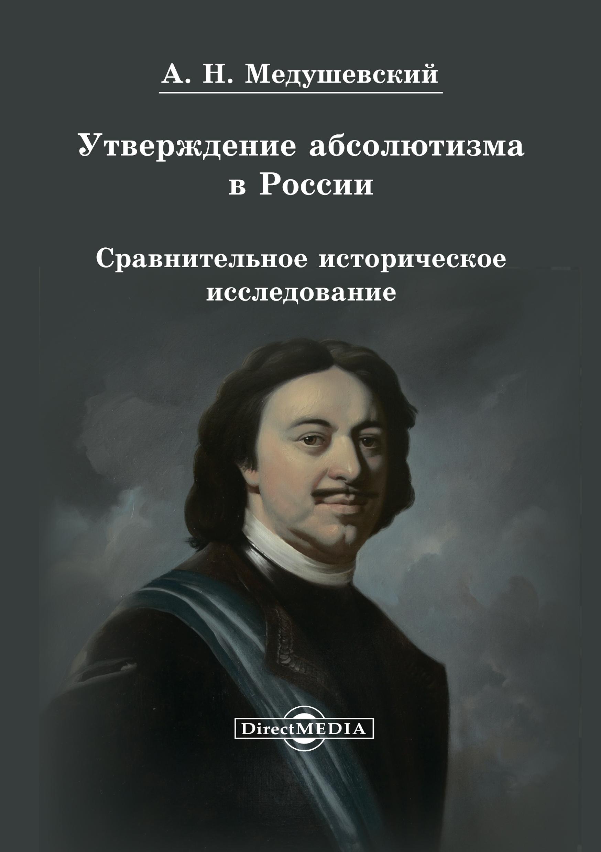 Утверждение абсолютизма в России