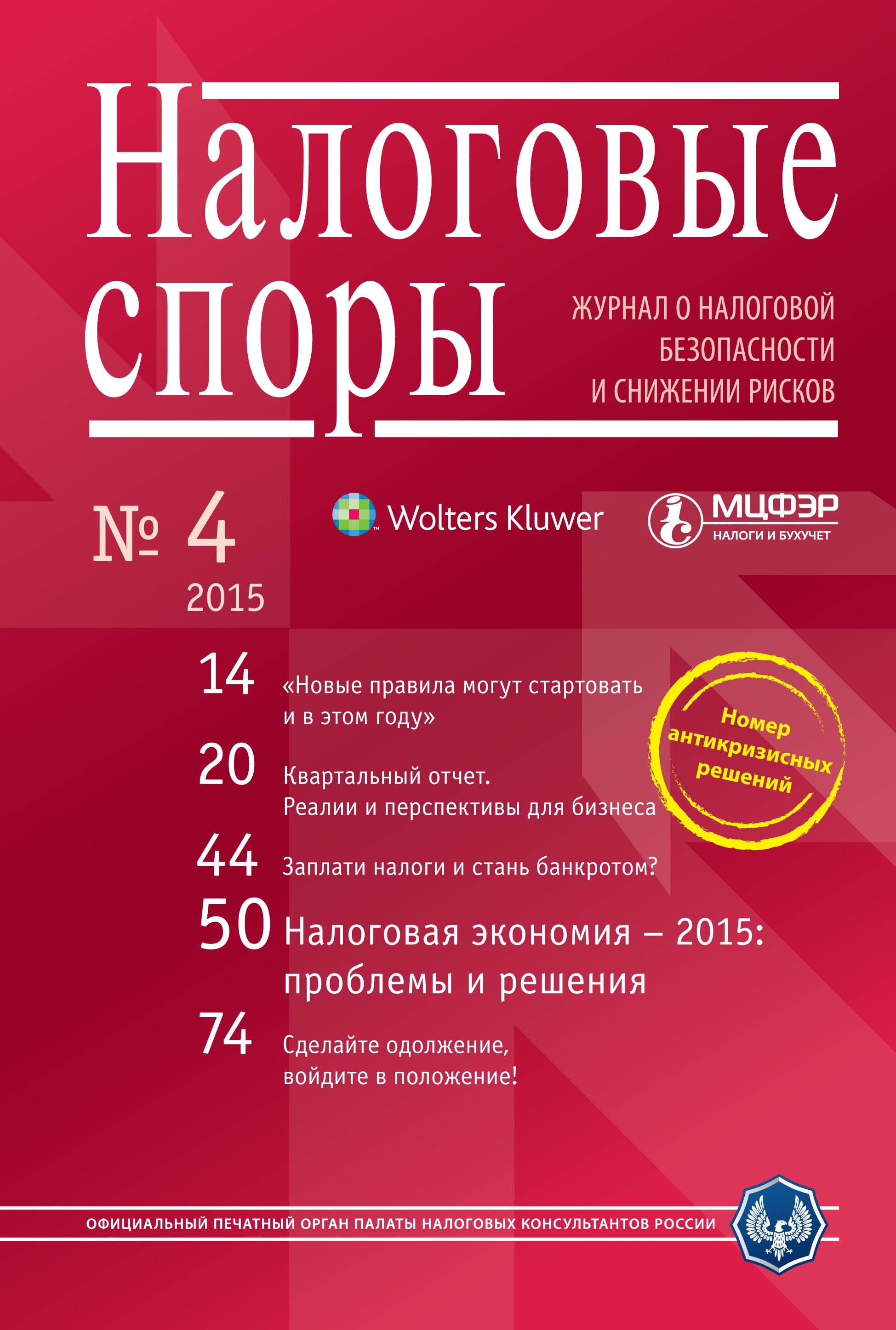 Налоговые споры. Журнал о налоговой безопасности и снижении рисков. №04/2015