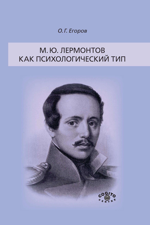 М. Ю. Лермонтов как психологический тип