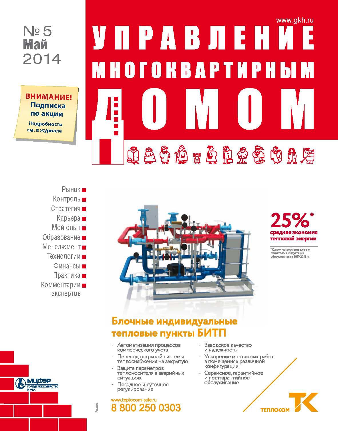 Управление многоквартирным домом № 5 2014