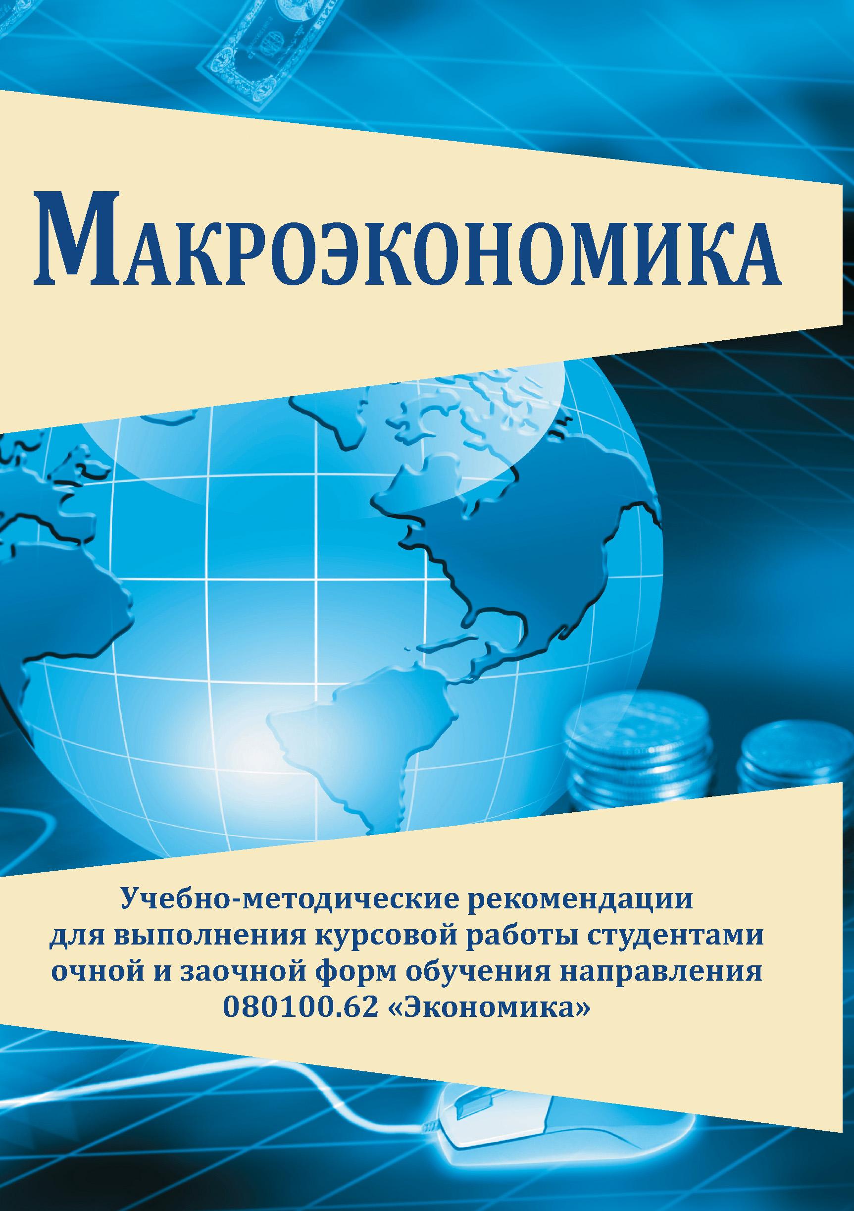 Макроэкономика. Учебно-методические рекомендации для выполнения курсовой работы студентами очной и заочной форм обучения направления 080100.62 «Экономика»