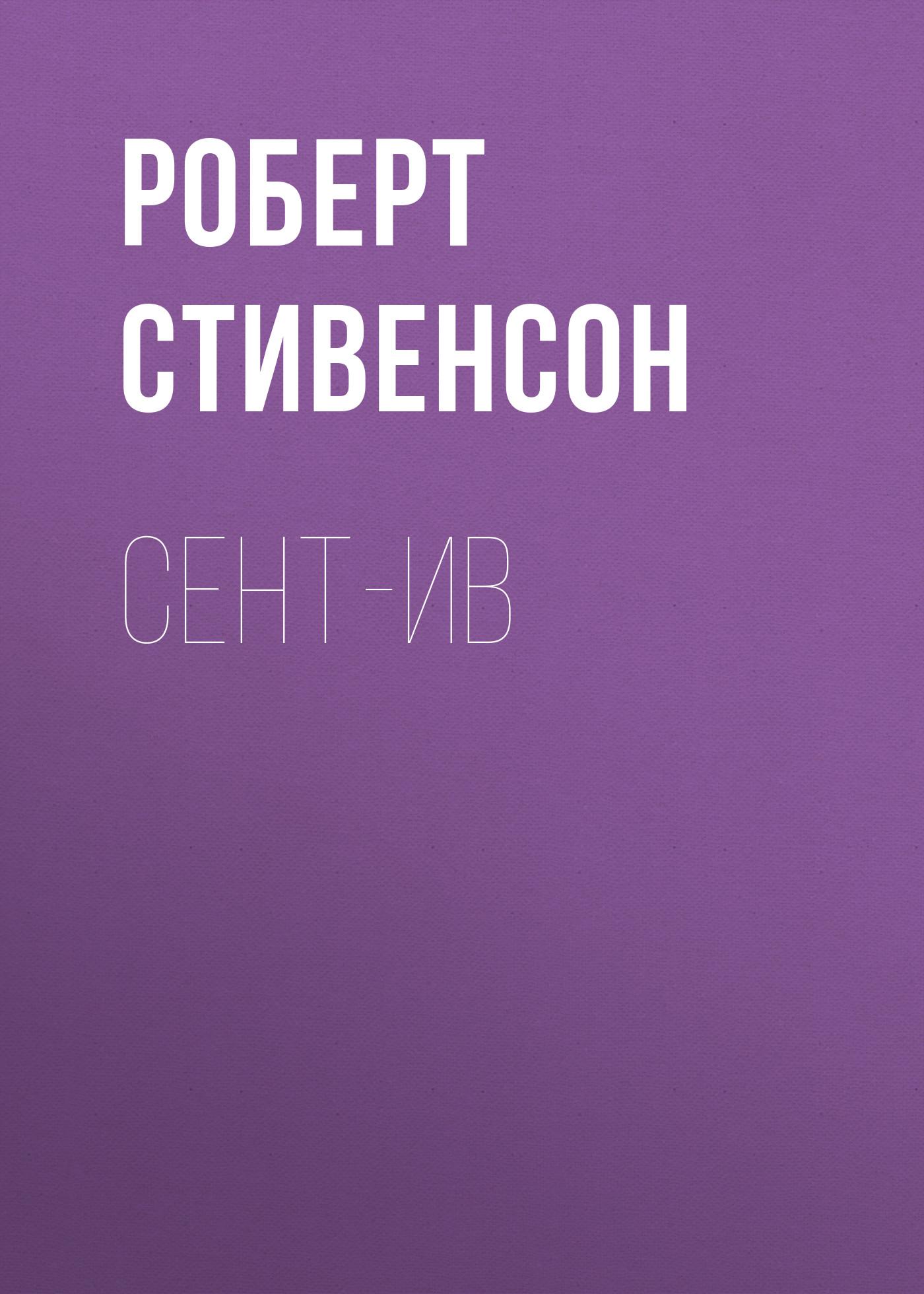 Роберт Стивенсон «Сент-Ив»