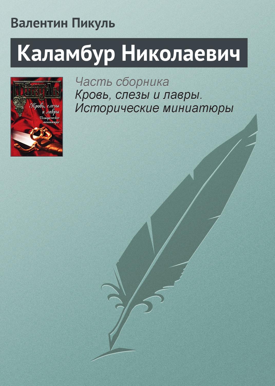 Каламбур Николаевич
