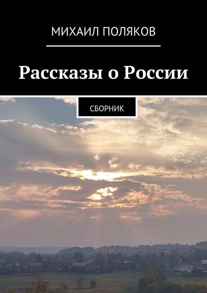 Рассказы оРоссии