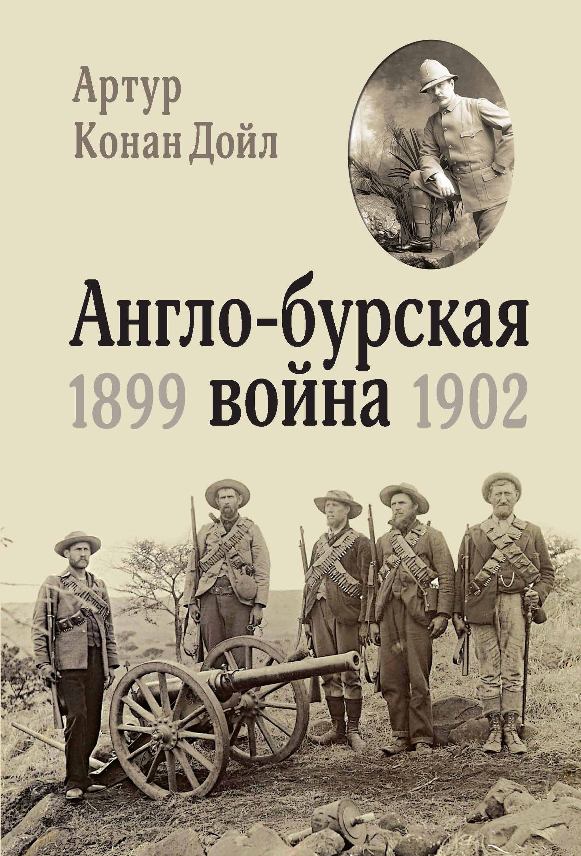 Артур Конан Дойл «Англо-бурская война. 1899-1902»