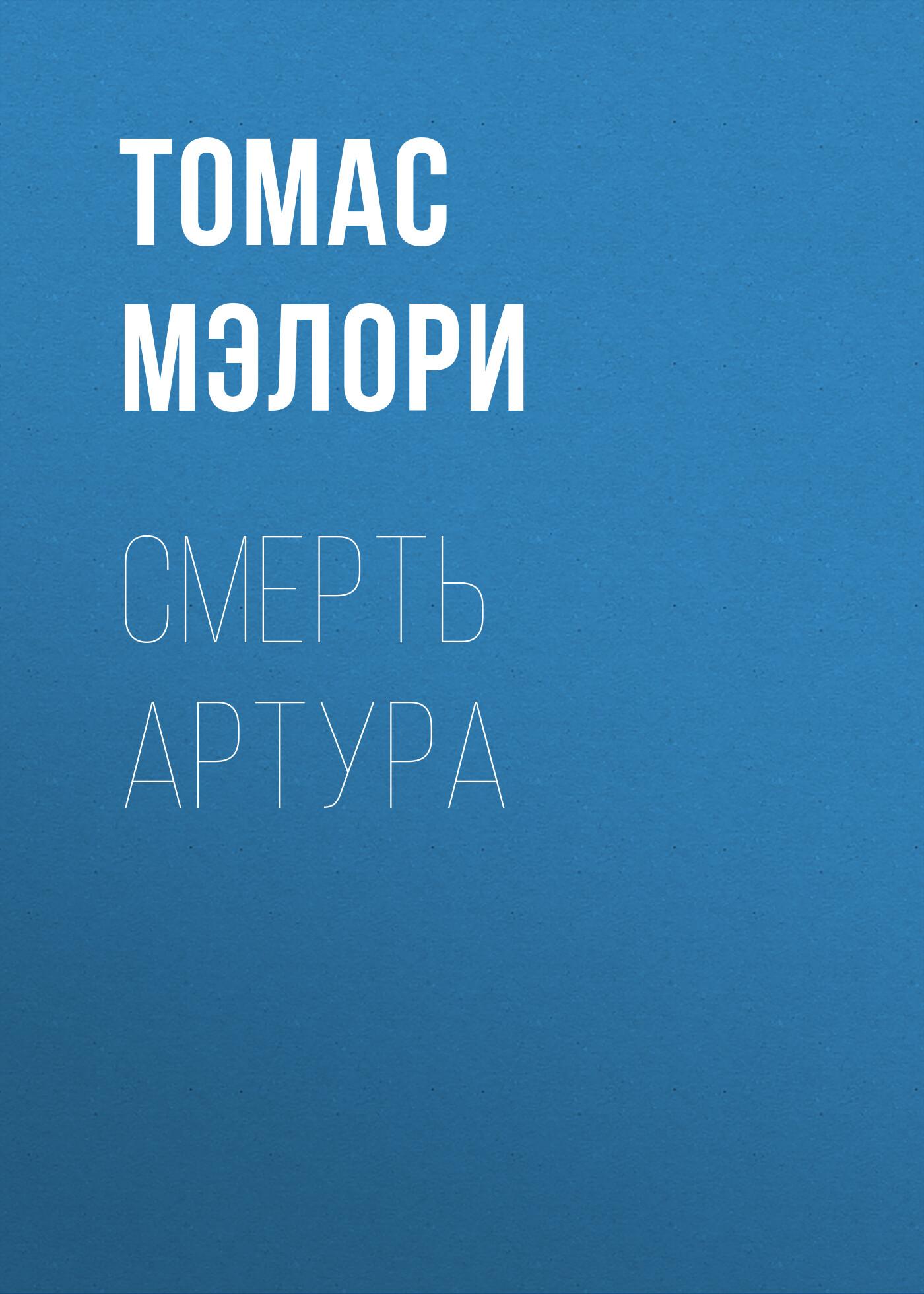 Томас Мэлори «Смерть Артура»
