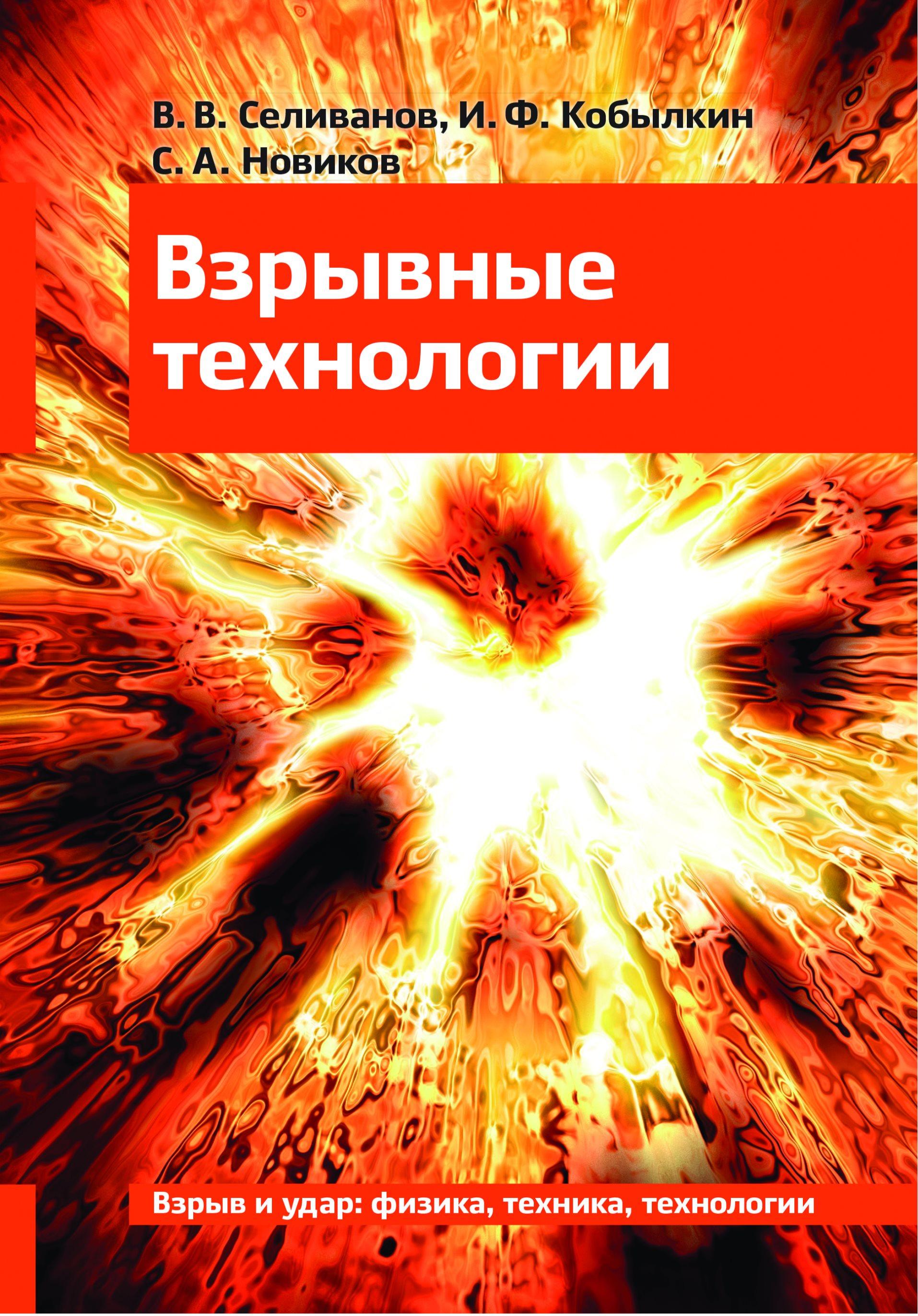 Взрывные технологии