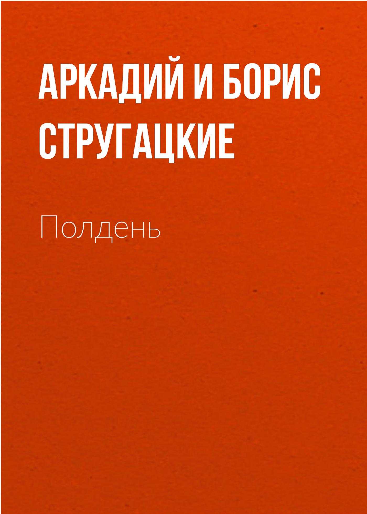 Аркадий и Борис Стругацкие «Полдень, XXII век»