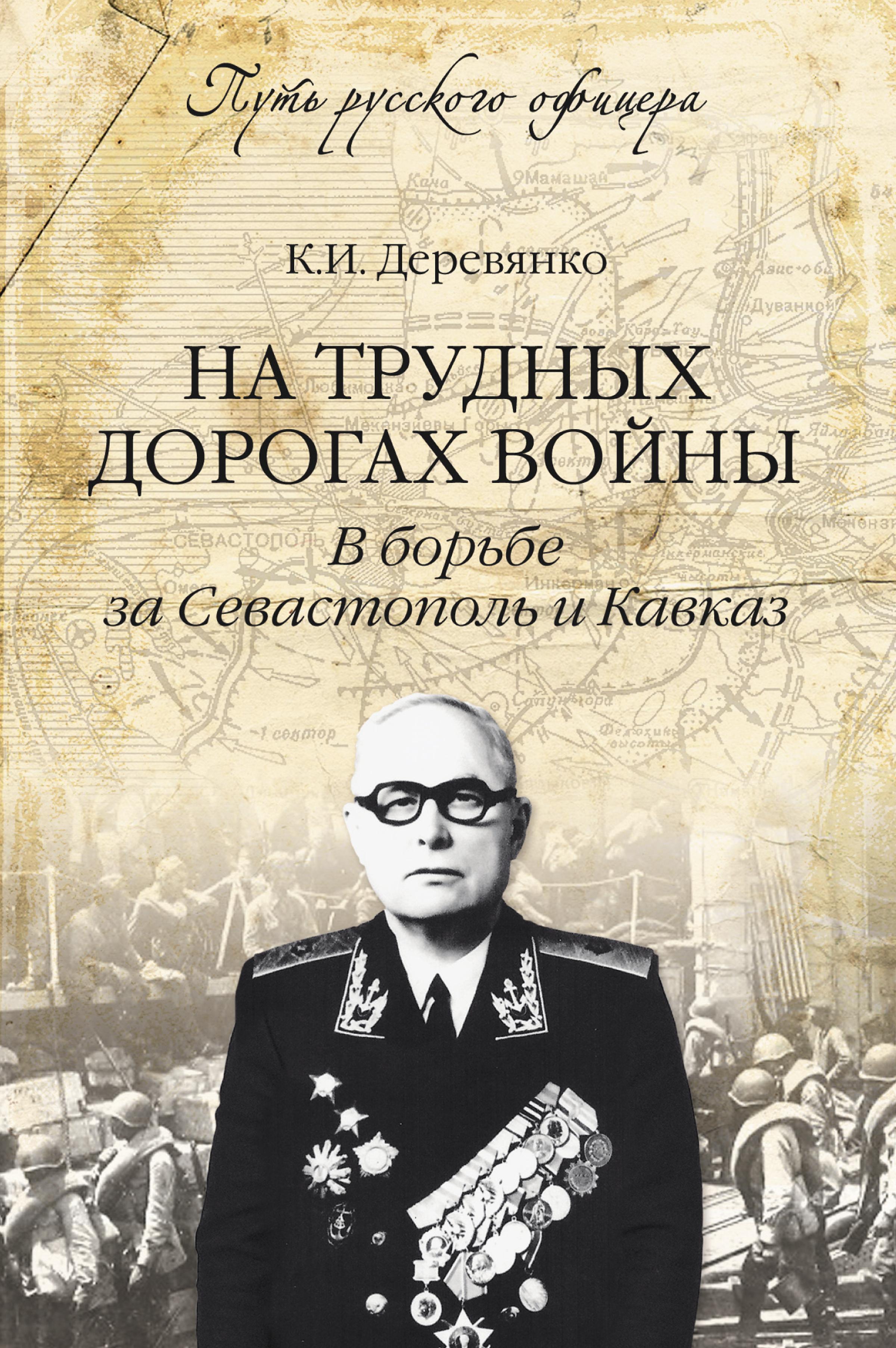 На трудных дорогах войны. В борьбе за Севастополь и Кавказ
