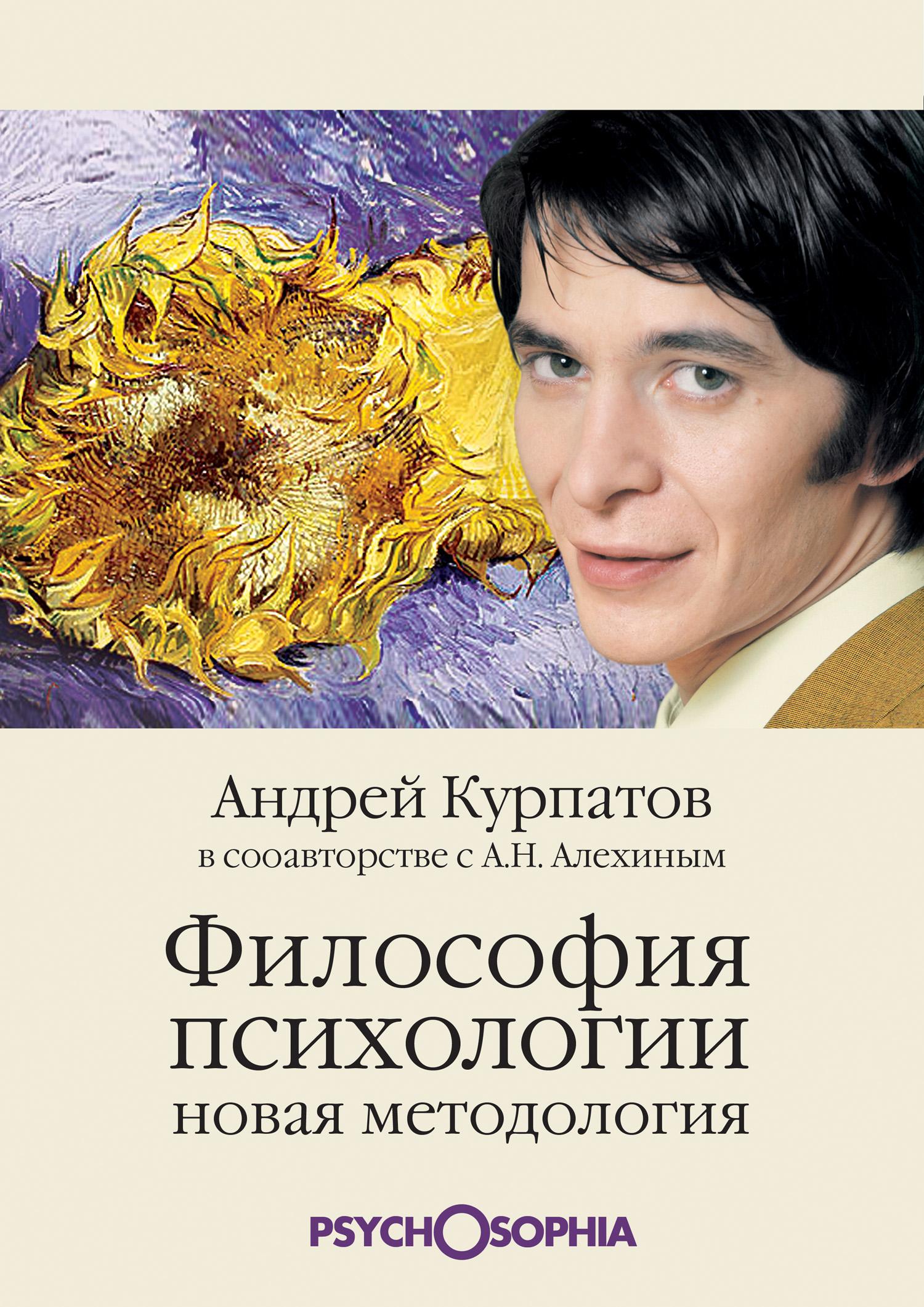 Философия психологии. Новая методология