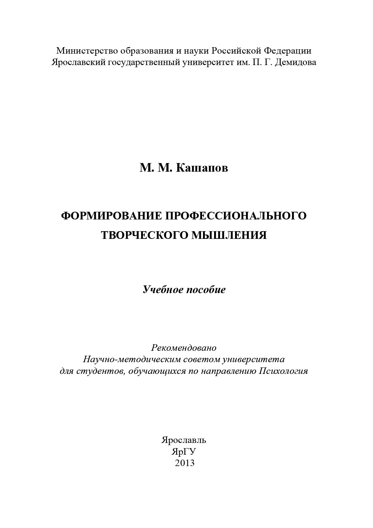 Мергаляс Кашапов «Формирование профессионального творческого мышления»