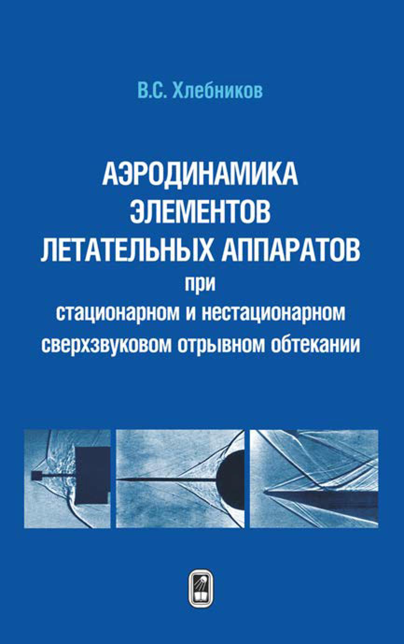 Аэротермодинамика элементов летательных аппаратов при стационарном и нестационарном сверхзвуковом отрывном обтекании