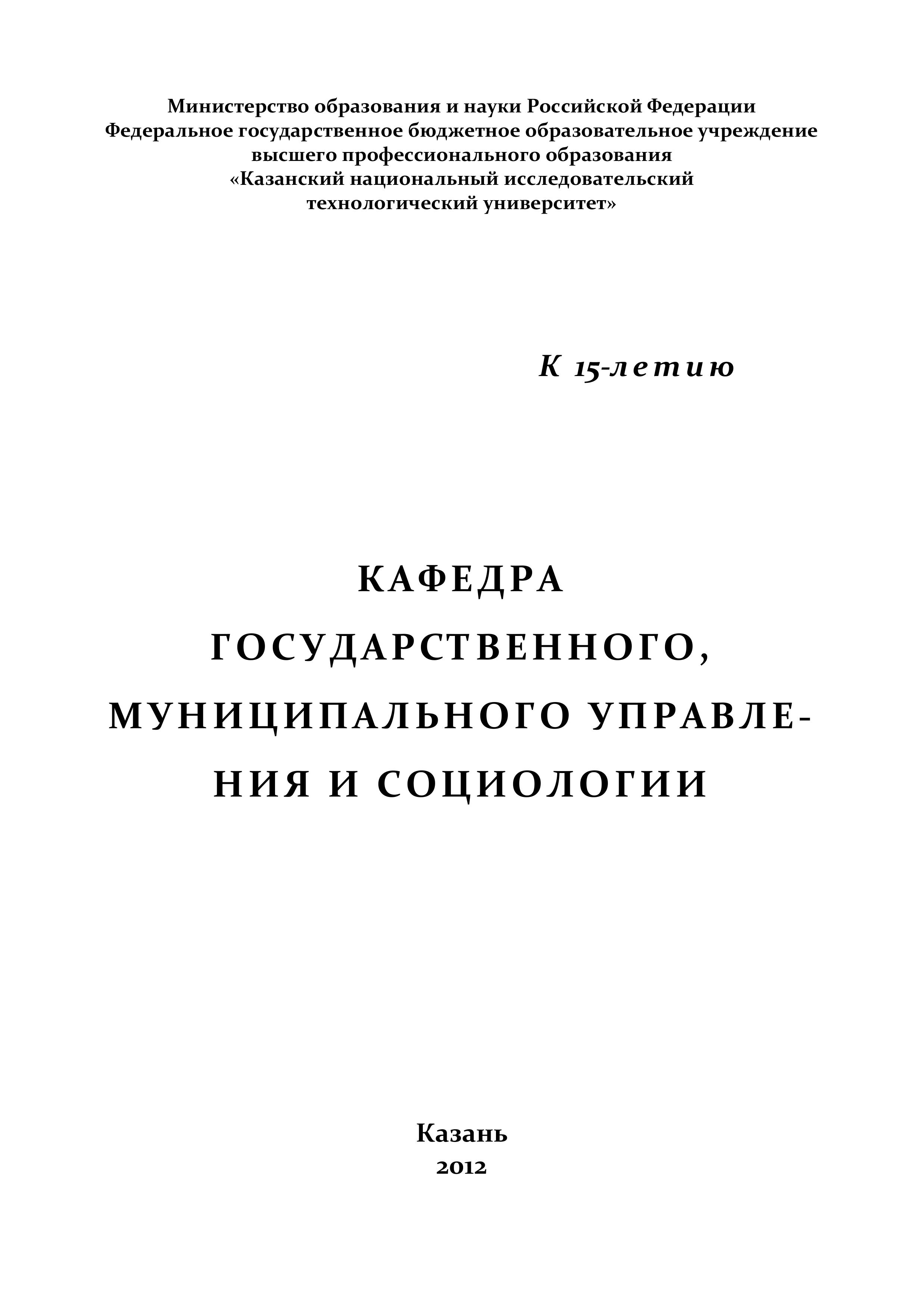 Кафедра государственного, муниципального управления и социологии