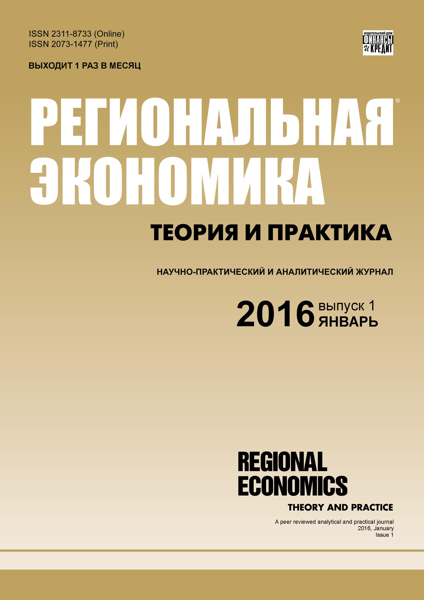 Региональная экономика: теория и практика № 1 (424) 2016