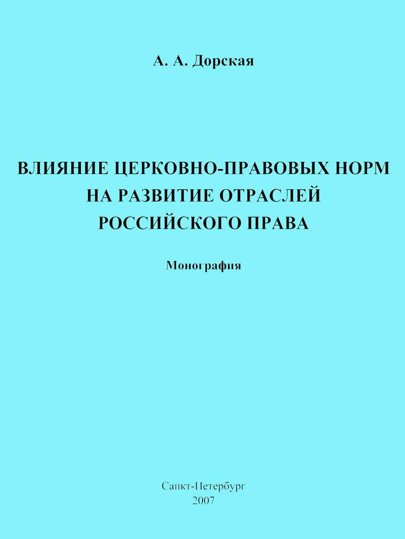 Влияние церковно-правовых норм на развитие отраслей российского права