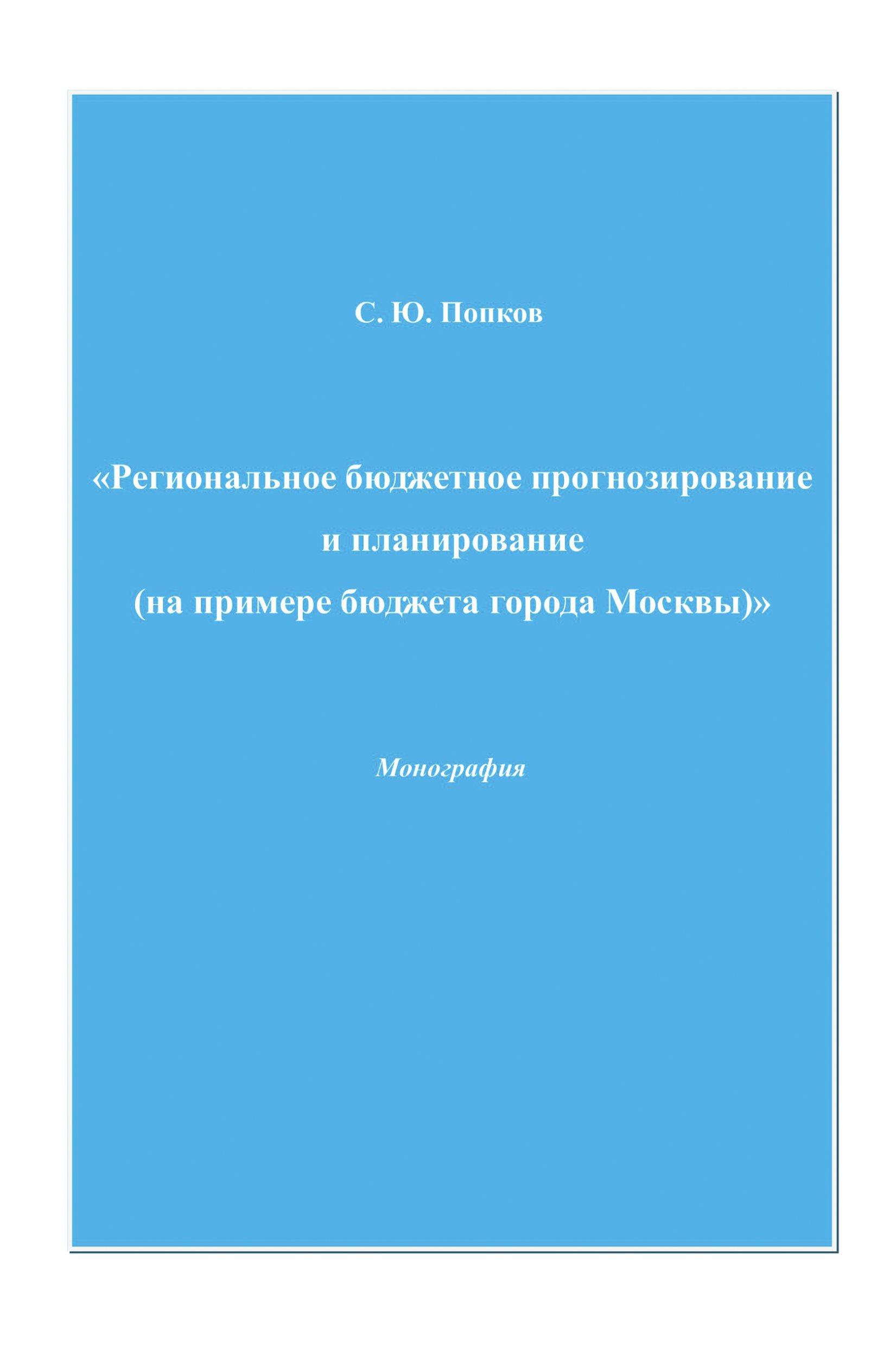 Региональное бюджетное прогнозирование и планирование (на примере бюджета города Москвы)