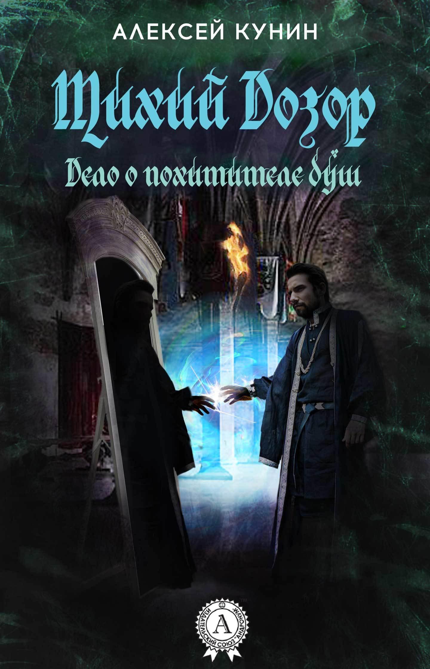 Алексей Кунин «Тихий Дозор»