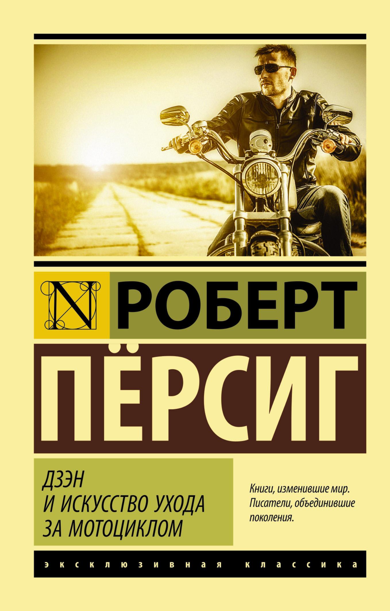 Роберт Пёрсиг «Дзэн и искусство ухода за мотоциклом»