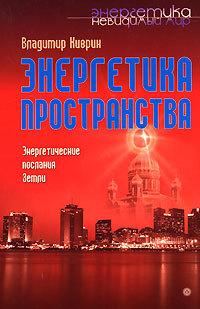 Владимир Киврин «Энергетика пространства. Энергетические послания земли»