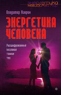Владимир Киврин «Энергетика человека. Расшифрованные послания тонких тел»