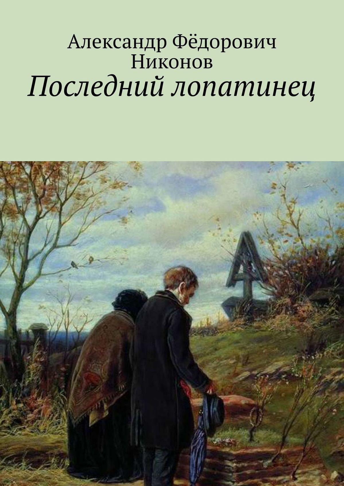 Александр Никонов «Последний лопатинец»