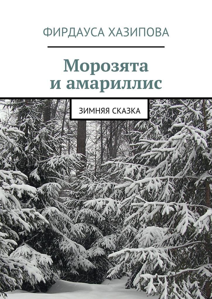 Морозята иамариллис. зимняя сказка