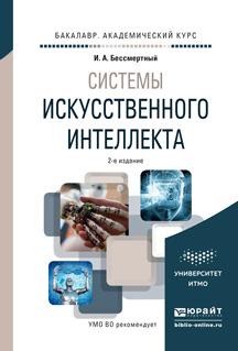 Системы искусственного интеллекта 2-е изд., испр. и доп. Учебное пособие для академического бакалавриата