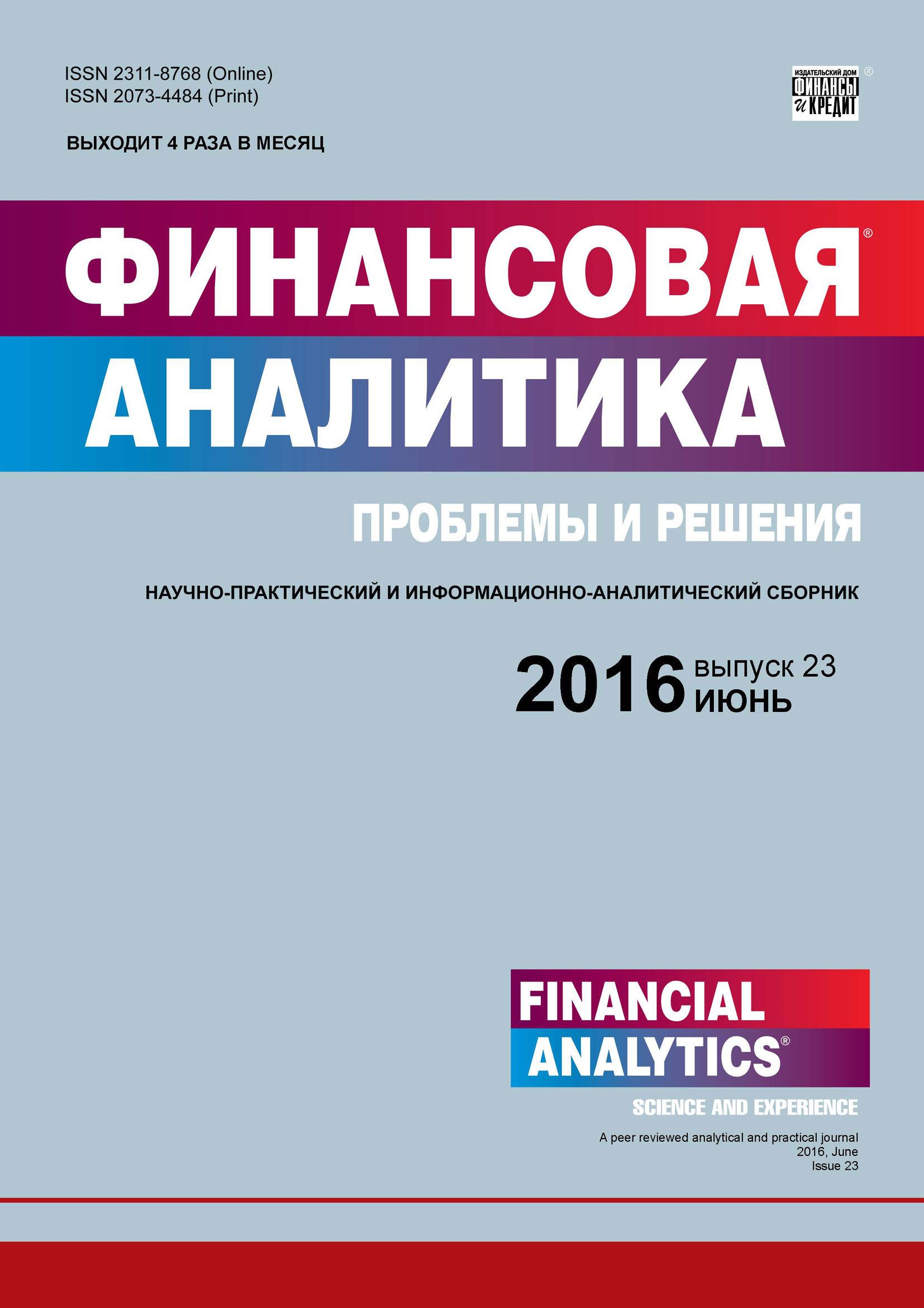 Финансовая аналитика: проблемы и решения № 23 (305) 2016