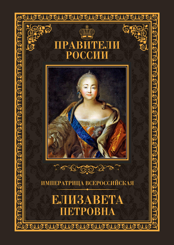 Императрица Всероссийская Елизавета Петровна