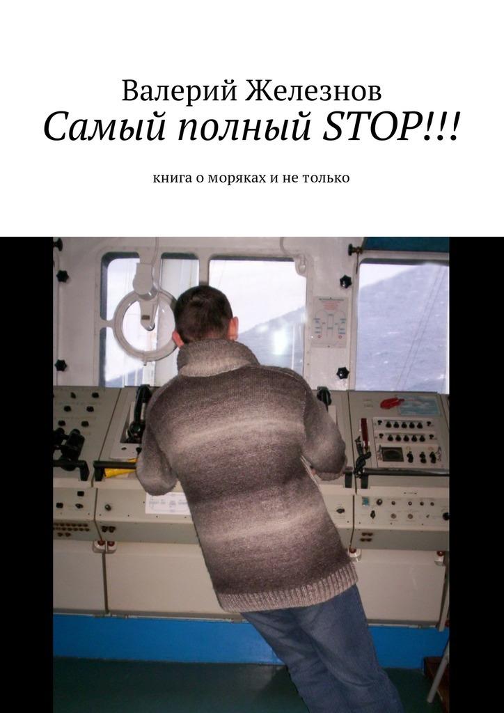 Самый полный STOP!!! книга оморяках инетолько