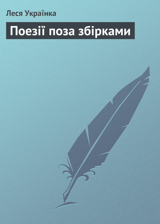 Поезії поза збірками