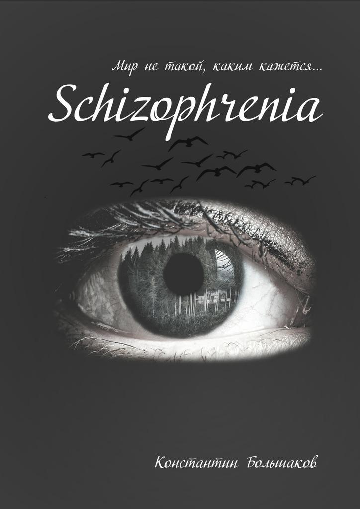 Schizophrenia.Мир нетакой, каким кажется