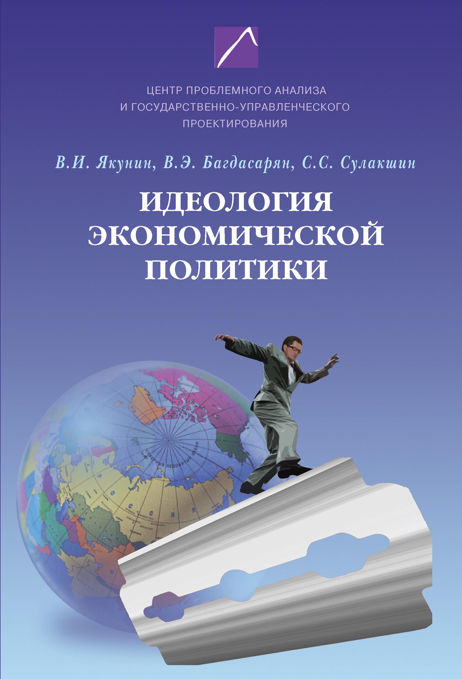 Идеология экономической политики: проблема российского выбора