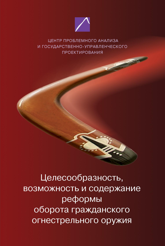 Целесообразность, возможность и содержание реформы оборота гражданского огнестрельного оружия