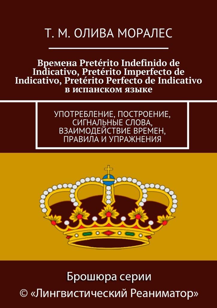 Времена Pretérito Indefinido de Indicativo, Pretérito Imperfecto de Indicativo, Pretérito Perfecto de Indicativo виспанском языке. Употребление, построение, сигнальные слова, взаимодействие времен, правила иупражнения