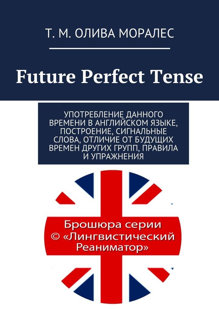 Future Perfect Tense.Употребление данного времени ванглийском языке, построение, сигнальные слова, отличие отбудущих времен других групп, правила и упражнения