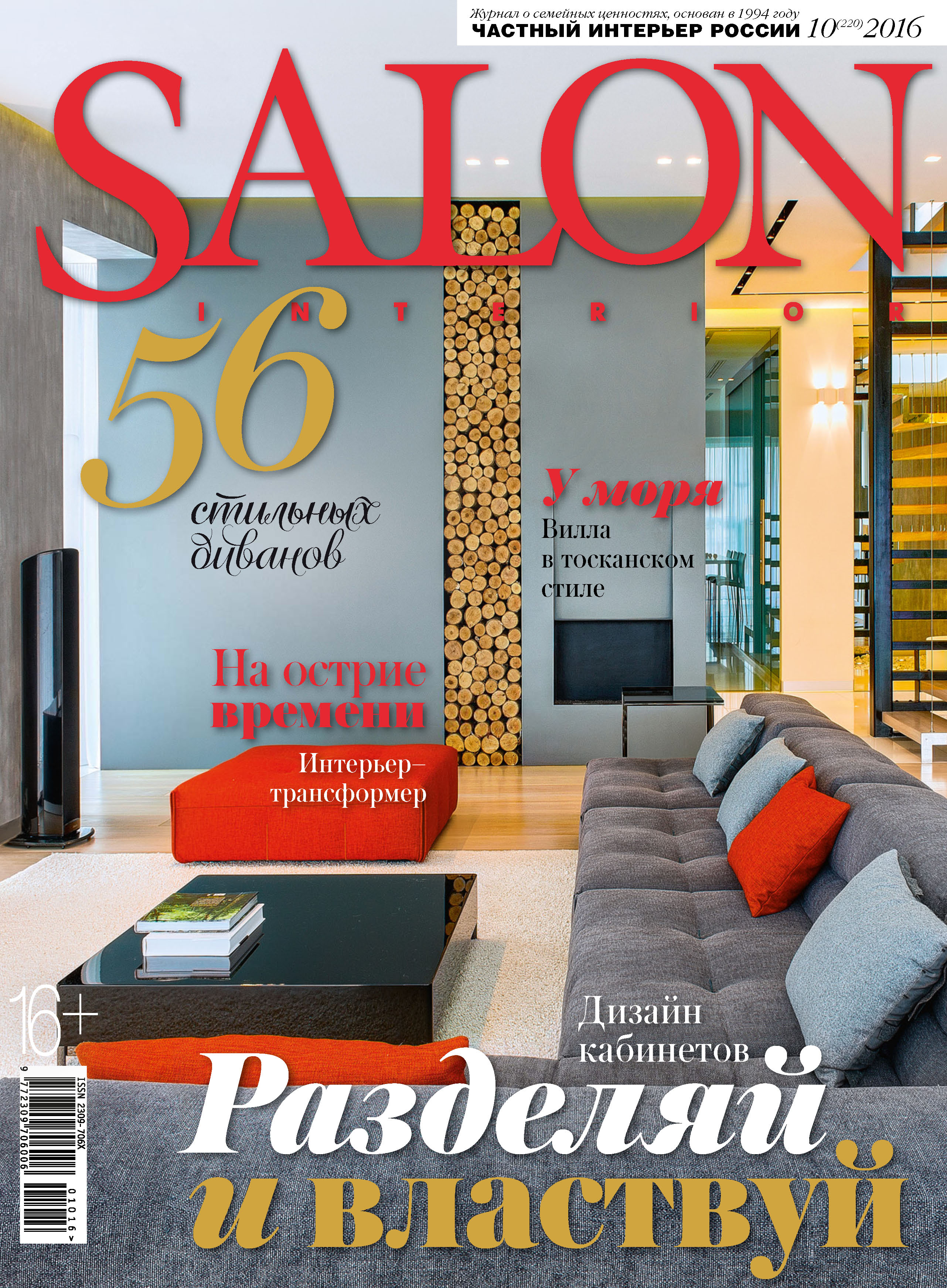 SALON-interior№10/2016
