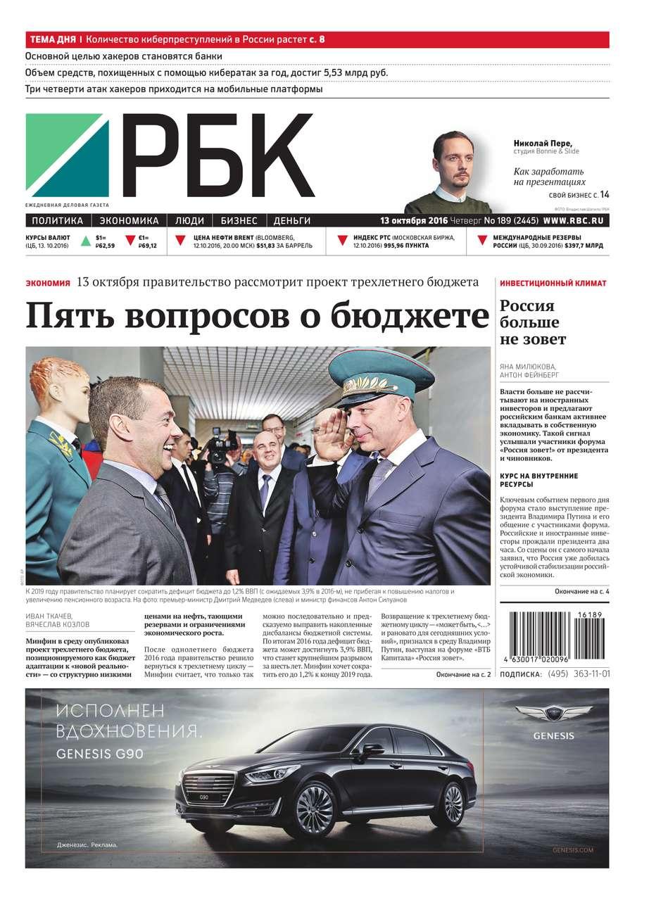 Ежедневная деловая газета РБК 189-2016