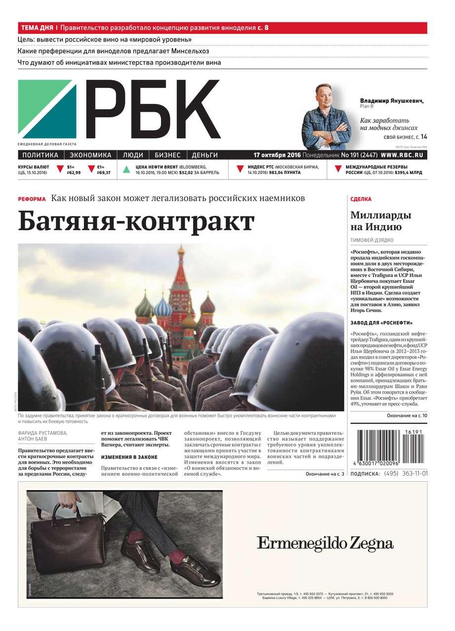 Ежедневная деловая газета РБК 191-2016