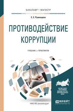 Противодействие коррупции. Учебник и практикум для бакалавриата и магистратуры